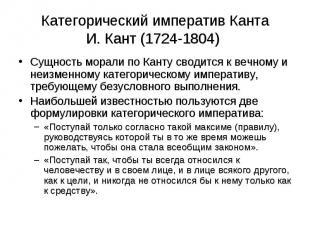 Сущность морали по Канту сводится к вечному и неизменному категорическому импера