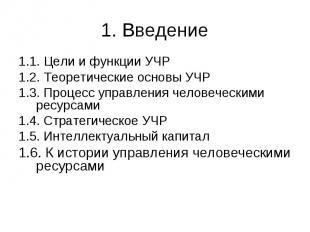 1.1. Цели и функции УЧР 1.1. Цели и функции УЧР 1.2. Теоретические основы УЧР 1.
