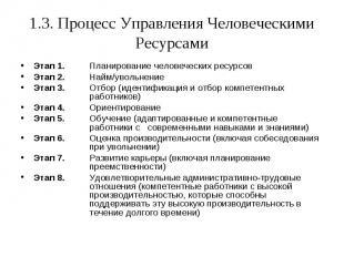 Этап 1. Планирование человеческих ресурсов Этап 1. Планирование человеческих рес