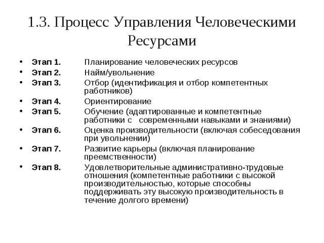 Этап 1. Планирование человеческих ресурсов Этап 1. Планирование человеческих ресурсов Этап 2. Найм/увольнение Этап 3. Отбор (идентификация и отбор компетентных работников) Этап 4. Ориентирование Этап 5. Обучение (адаптированные и компетентные работн…