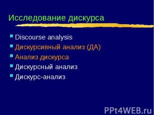 Исследование дискурса Discourse analysis Дискурсивный анализ (ДА) Анализ дискурс