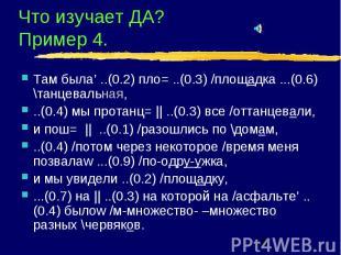 Что изучает ДА? Пример 4. Там была' ..(0.2) пло= ..(0.3) /площадка ...(0.6) \тан