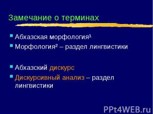 Замечание о терминах Абхазская морфология¹ Морфология² – раздел лингвистики Абха