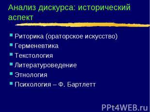 Анализ дискурса: исторический аспект Риторика (ораторское искусство) Герменевтик
