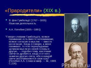 «Прародители» (XIX в.) В. фон Гумбольдт (1767—1835) Язык как деятельность А.А. П