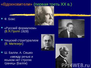 «Вдохновители» (первая треть XX в.) Ф. Боас «Русский формализм» (В.Я.Пропп 1928)