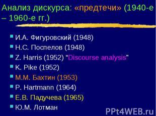 Анализ дискурса: «предтечи» (1940-е – 1960-е гг.) И.А. Фигуровский (1948) Н.С. П