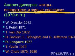 Анализ дискурса: «отцы-основатели и живые классики» (1970-е гг.) W. Dressler 197