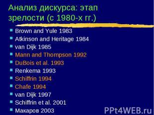 Анализ дискурса: этап зрелости (с 1980-х гг.) Brown and Yule 1983 Atkinson and H