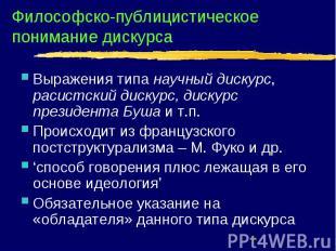 Философско-публицистическое понимание дискурса Выражения типа научный дискурс, р
