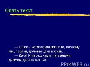 Опять текст — Плюк – чатланская планета, поэтому мы, пацаки, должны цаки носить…