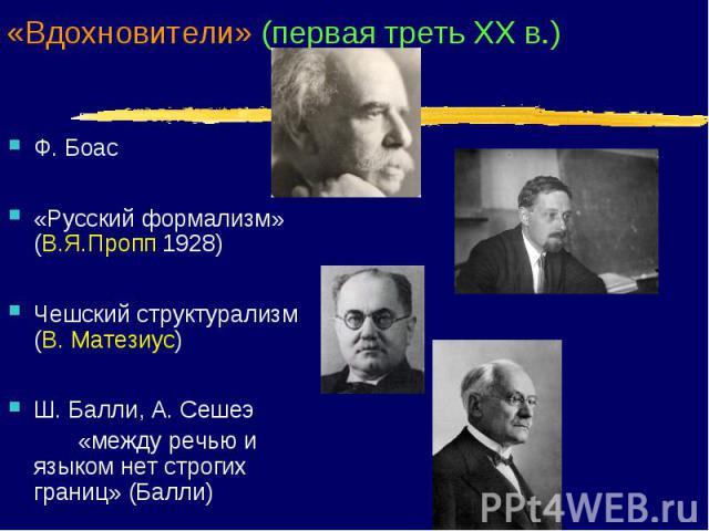 «Вдохновители» (первая треть XX в.) Ф. Боас «Русский формализм» (В.Я.Пропп 1928) Чешский структурализм (В. Матезиус) Ш. Балли, А. Сешеэ «между речью и языком нет строгих границ» (Балли)