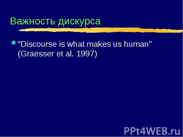 "Важность дискурса ""Discourse is what makes us human"" (Graesser et al. 1997)"