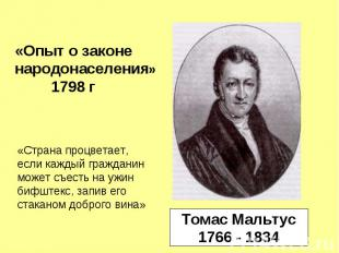 «Опыт о законе народонаселения» 1798 г