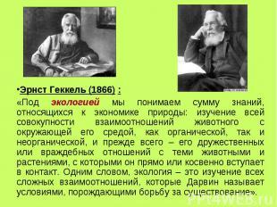 Эрнст Геккель (1866) : Эрнст Геккель (1866) : «Под экологией мы понимаем сумму з