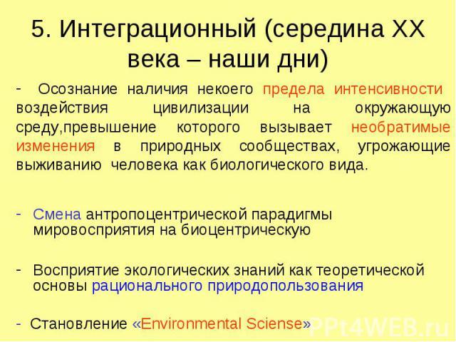 Смена антропоцентрической парадигмы мировосприятия на биоцентрическую Смена антропоцентрической парадигмы мировосприятия на биоцентрическую Восприятие экологических знаний как теоретической основы рационального природопользования - Становление «Envi…