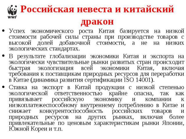 Российская невеста и китайский дракон Успех экономического роста Китая базируется на низкой стоимости рабочей силы страны при производстве товаров с высокой долей добавочной стоимости, а не на низких экологических стандартах. В результате глобализац…