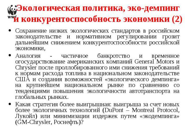 Экологическая политика, эко-демпинг и конкурентоспособность экономики (2) Сохранение низких экологических стандартов в российском законодательстве и нормативном регулировании грозит дальнейшим снижением конкурентоспособности российской экономики, Ан…
