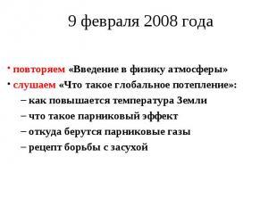 9 февраля 2008 года повторяем «Введение в физику атмосферы» слушаем «Что такое г