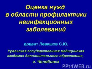 Оценка нужд в области профилактики неинфекционных заболеваний доцент Левашов С.Ю