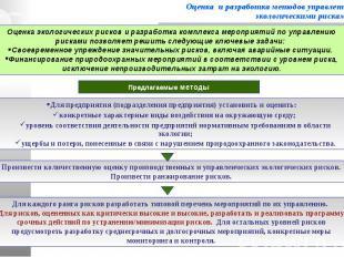 Оценка и разработка методов управления экологическими рисками