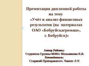 Презентация дипломной работы на тему «Учёт и анализ финансовых результатов (на м