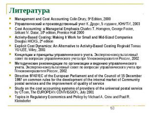 Литература Management and Cost Accounting Colin Drury, 5th Edition, 2000 Управле