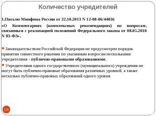 1.Письмо Минфина России от 22.10.2013 N 12-08-06/44036 1.Письмо Минфина России о