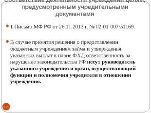 1.Письмо МФ РФ от 26.11.2013 г. № 02-01-007/51169. 1.Письмо МФ РФ от 26.11.2013