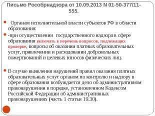 Органам исполнительной власти субъектов РФ в области образования: Органам исполн