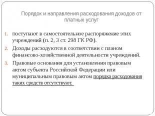 поступают в самостоятельное распоряжение этих учреждений (п. 2, 3 ст. 298 ГК РФ)