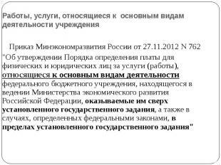 Приказ Минэкономразвития России от 27.11.2012 N 762 Приказ Минэкономразвития Рос