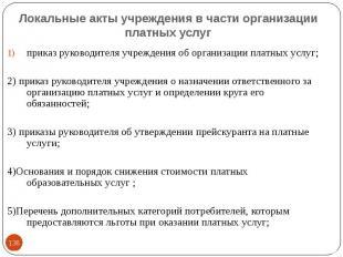 приказ руководителя учреждения об организации платных услуг; приказ руководителя