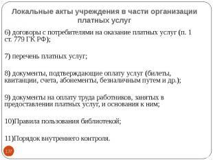 6) договоры с потребителями на оказание платных услуг (п. 1 ст. 779 ГК РФ); 6) д