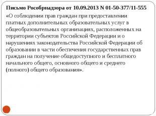 Письмо Рособрнадзора от 10.09.2013 N 01-50-377/11-555 Письмо Рособрнадзора от 10