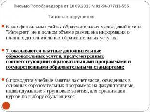 """6. на официальных сайтах образовательных учреждений в сети """"Интернет"""""""