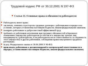 Статья 22. Основные права и обязанности работодателя Статья 22. Основные права и