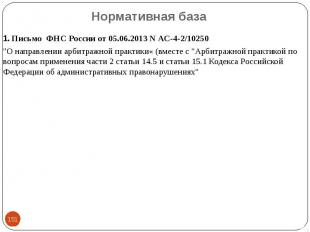 1. Письмо ФНС России от 05.06.2013 N АС-4-2/10250 1. Письмо ФНС России от 05.06.