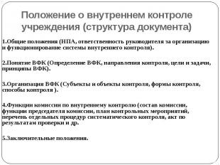 1.Общие положения (НПА, ответственность руководителя за организацию и функционир