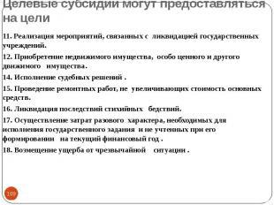 11. Реализация мероприятий, связанных с ликвидацией государственных учреждений.