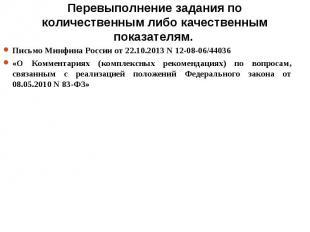 Письмо Минфина России от 22.10.2013 N 12-08-06/44036 Письмо Минфина России от 22