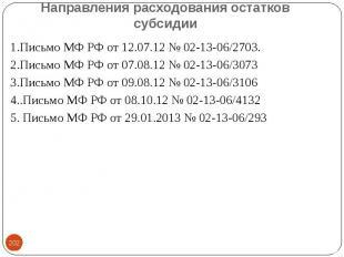 1.Письмо МФ РФ от 12.07.12 № 02-13-06/2703. 1.Письмо МФ РФ от 12.07.12 № 02-13-0