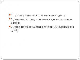 1.Приказ учредителя о согласовании сделки. 1.Приказ учредителя о согласовании сд