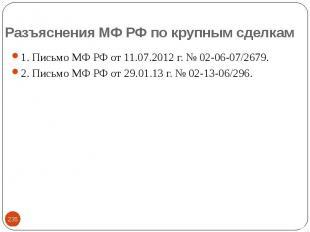 1. Письмо МФ РФ от 11.07.2012 г. № 02-06-07/2679. 1. Письмо МФ РФ от 11.07.2012