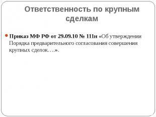 Приказ МФ РФ от 29.09.10 № 111н «Об утверждении Порядка предварительного согласо