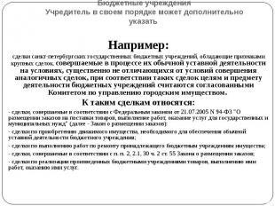 Например: Например: сделки санкт-петербургских государственных бюджетных учрежде