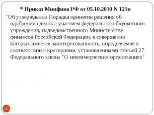 Приказ Минфина РФ от 05.10.2010 N 121н Приказ Минфина РФ от 05.10.2010 N 121н &q