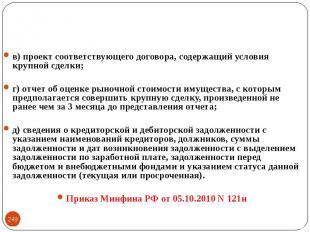 в) проект соответствующего договора, содержащий условия крупной сделки; в) проек