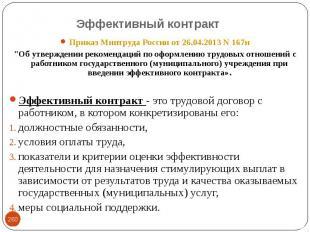 Приказ Минтруда России от 26.04.2013 N 167н Приказ Минтруда России от 26.04.2013