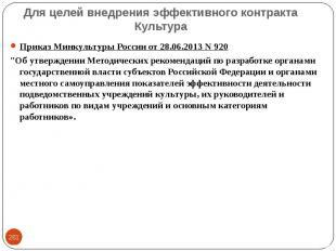 Приказ Минкультуры России от 28.06.2013 N 920 Приказ Минкультуры России от 28.06